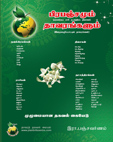 Prabanchamum Thavarangalum