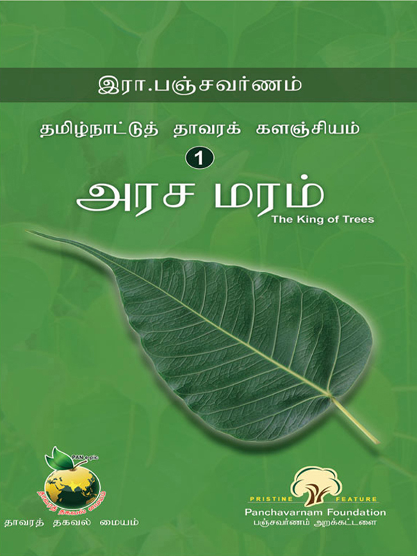 1 அரசமரம்