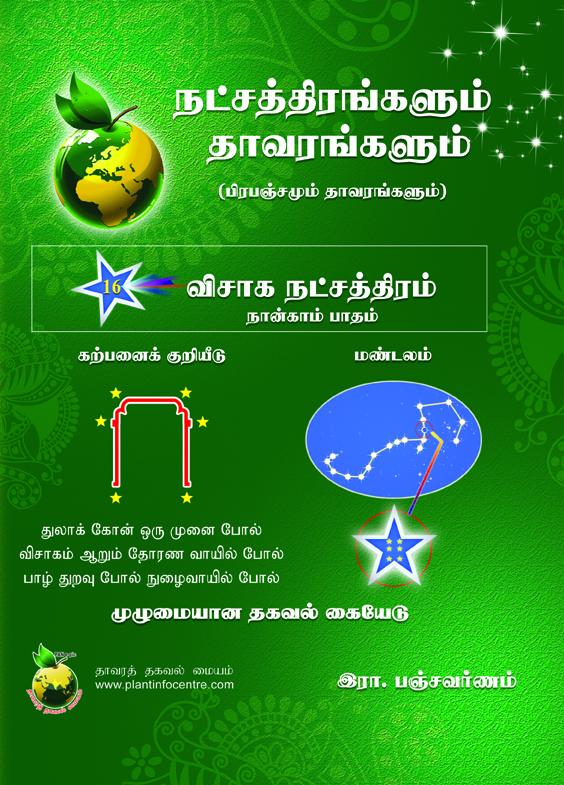 விசாகம் 4